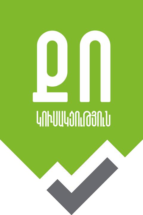 Քաղաքացու որոշում կուսակցություն logo