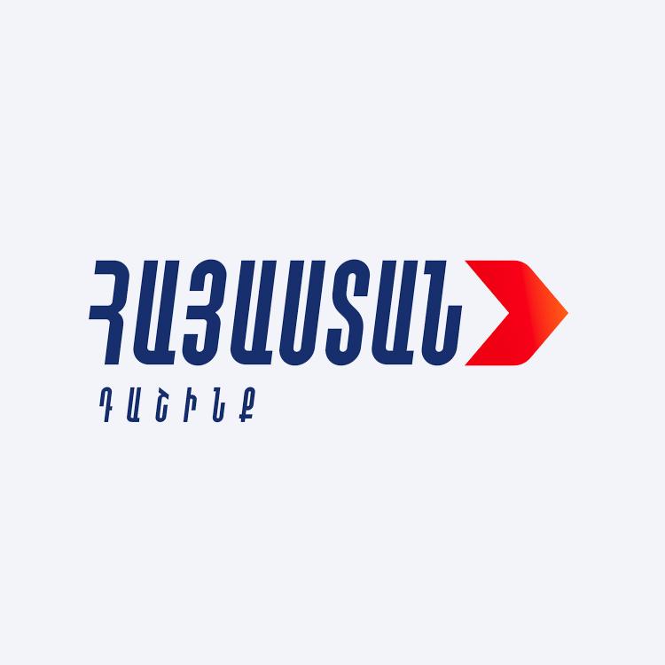 «Հայաստան» դաշինք party logo