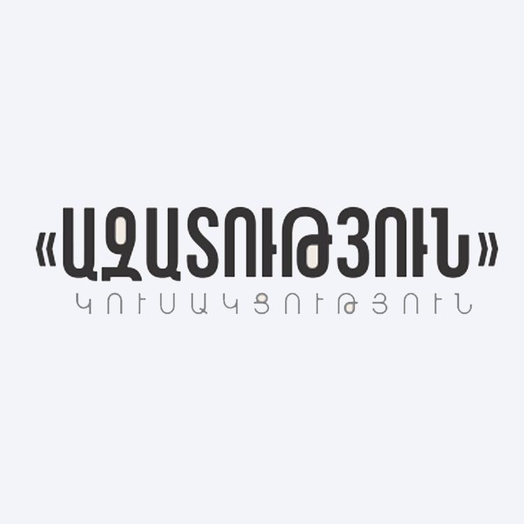 «Ազատություն»  կուսակցություն party logo